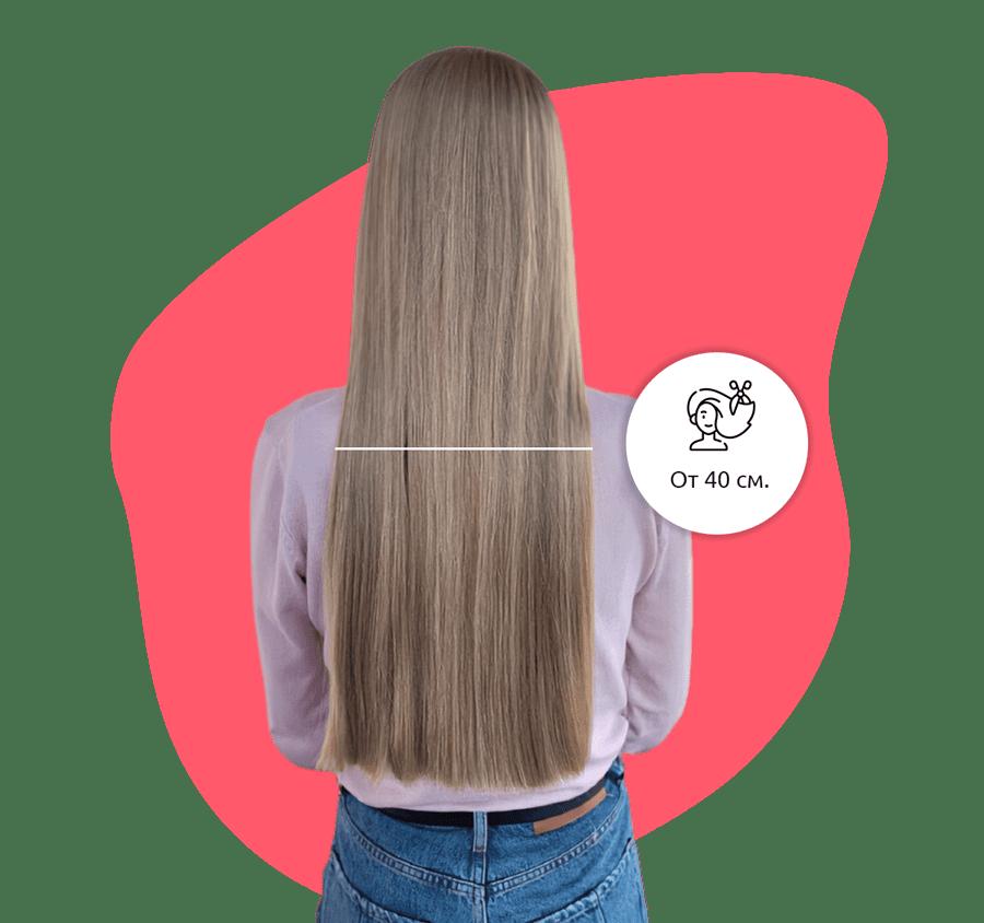 Принимаем волосы от 40 см.